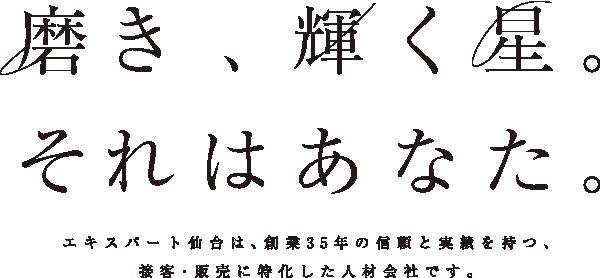 磨き、輝く星。 それはあなた。エキスパート仙台は、創業35年の信頼と実績を持つ、接客・販売に特化した人材会社です。